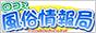口コミ風俗情報局!(デリヘル・ソープ・ヘルス・ホテヘル・ラブホテル・キャバクラ)